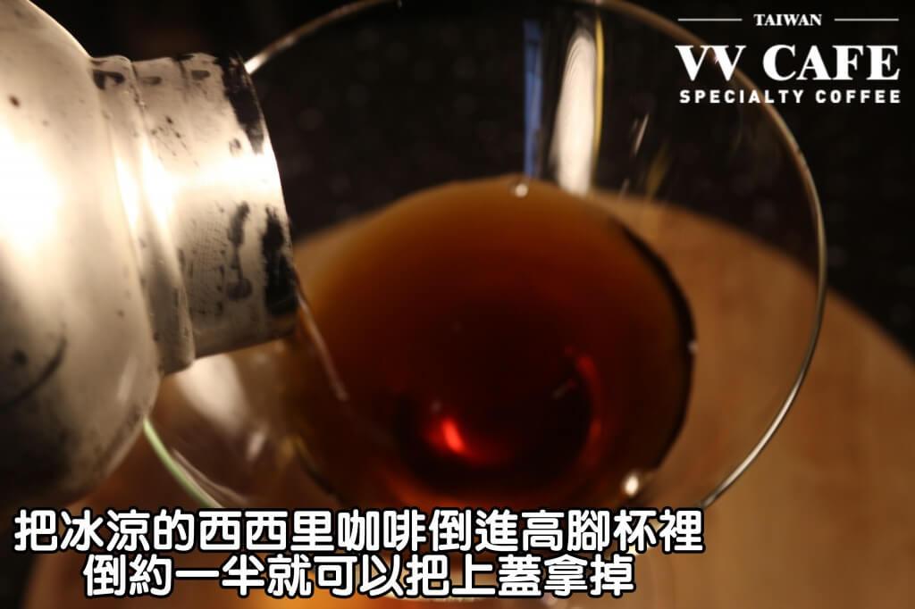 05-16把冰涼的西西里咖啡倒進高脚杯裡(一般的玻璃杯也可以),倒約一半就可以把上蓋拿掉