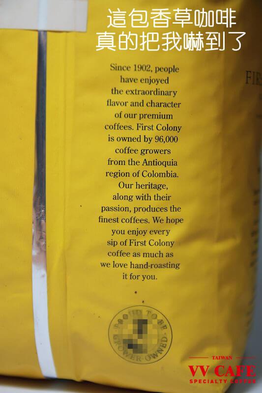 香草咖啡幾乎沒有新鮮度