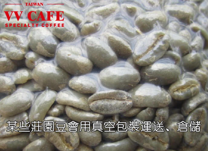 莊園咖啡豆利用真空包裝運送