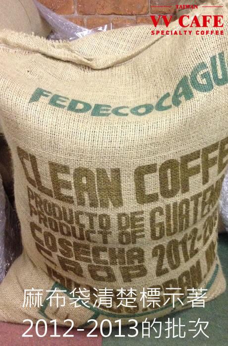 2014年初通常喝的是2012-13年批次的咖啡