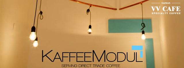 維也納精品咖啡Kaffeemodul