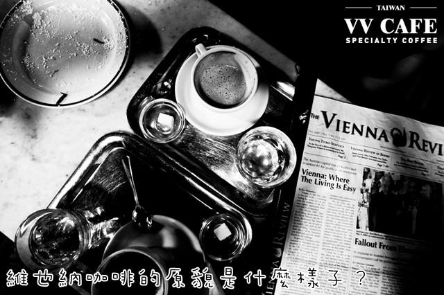 維也納咖啡原貌