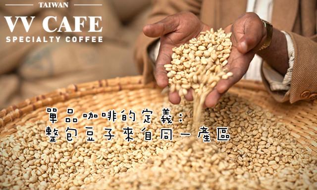 綜合咖啡豆是什麼
