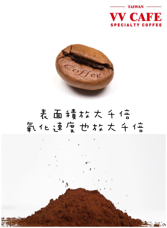 咖啡粉表面積大氧化快