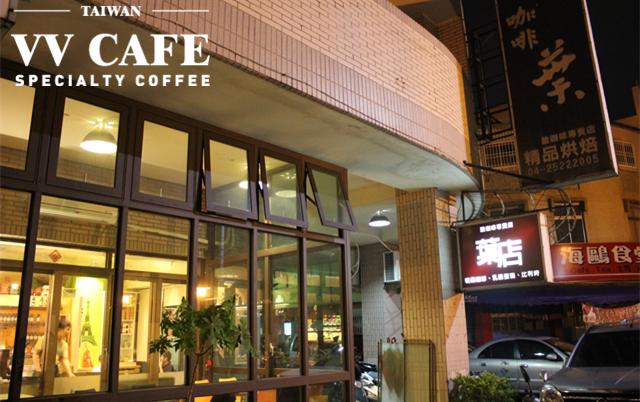 廟東夜市咖啡館咖啡葉