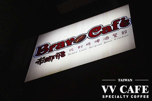 BRAVO比利時啤酒