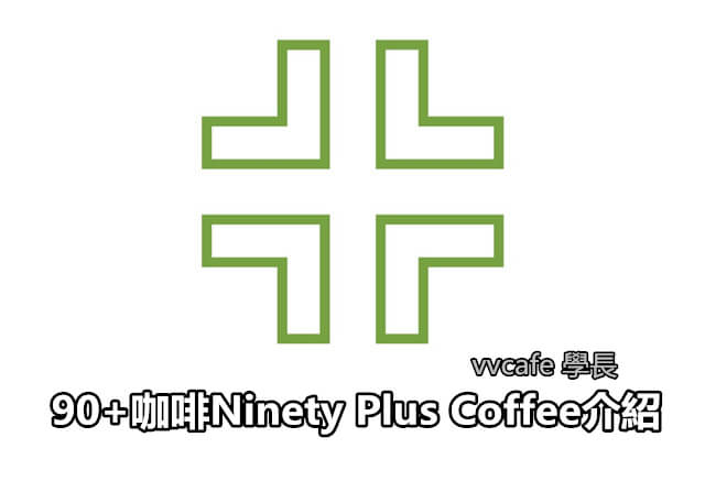 90+咖啡Ninety Plus Coffee