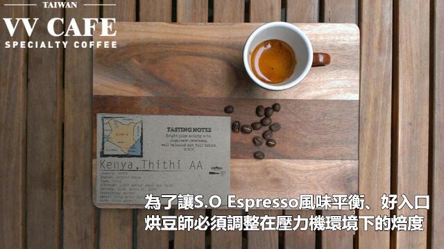 S.O Espresso烘焙度