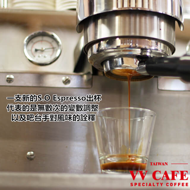 S.O Espresso變數調整