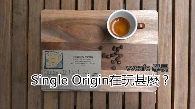 Single Origin在玩甚麼?