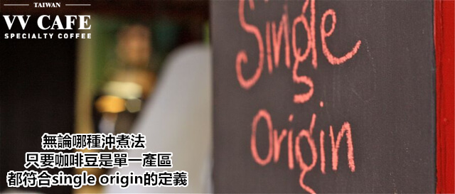 Single Origin定義