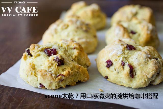 scone搭配淺烘焙咖啡