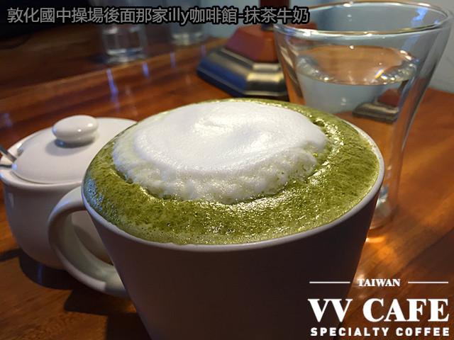 敦化國中操場後面那家illy咖啡館-抹茶牛奶