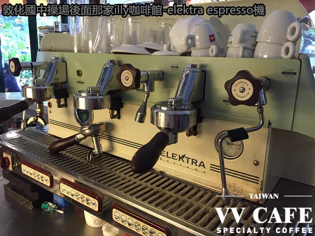 敦化國中操場後面那家illy咖啡館-elektra espresso機