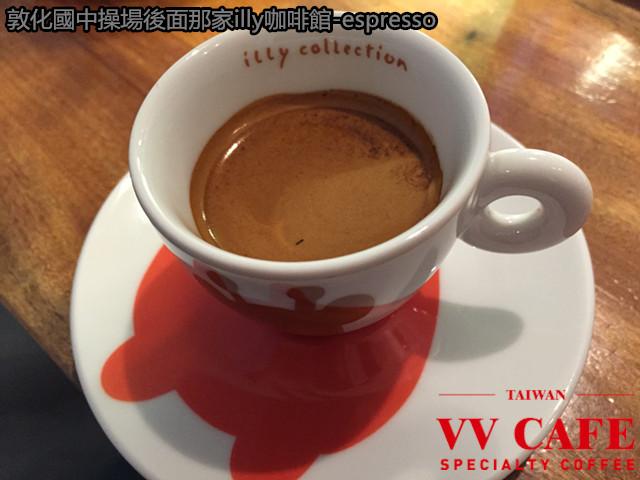 敦化國中操場後面那家illy咖啡館-espresso