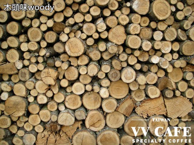 木頭味woody