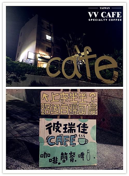 北海岸景點咖啡館:彼瑞佳咖啡路招