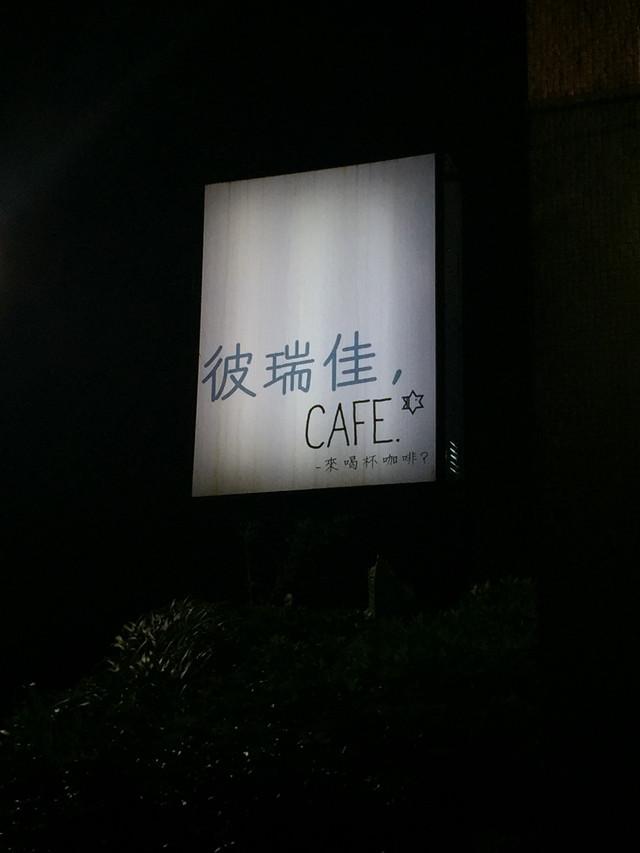 北海岸景點咖啡館:彼瑞佳咖啡招牌