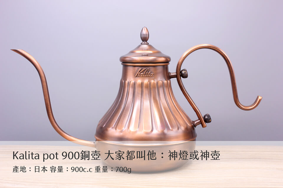 KALITA-pot-900-銅壺-神燈-神壺-細嘴壺-01