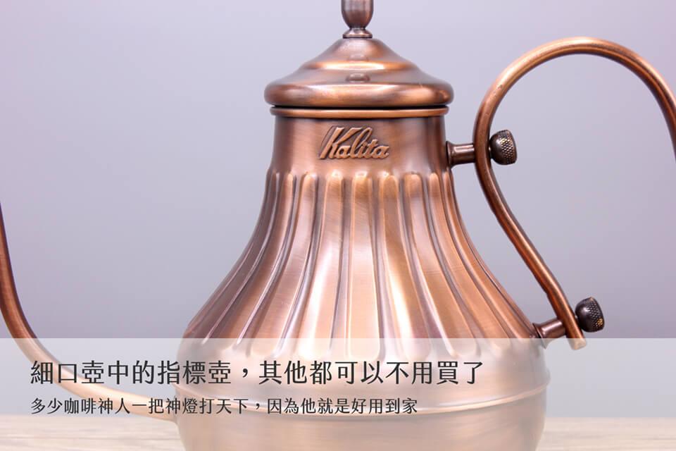 KALITA-pot-900-銅壺-神燈-神壺-細嘴壺-02