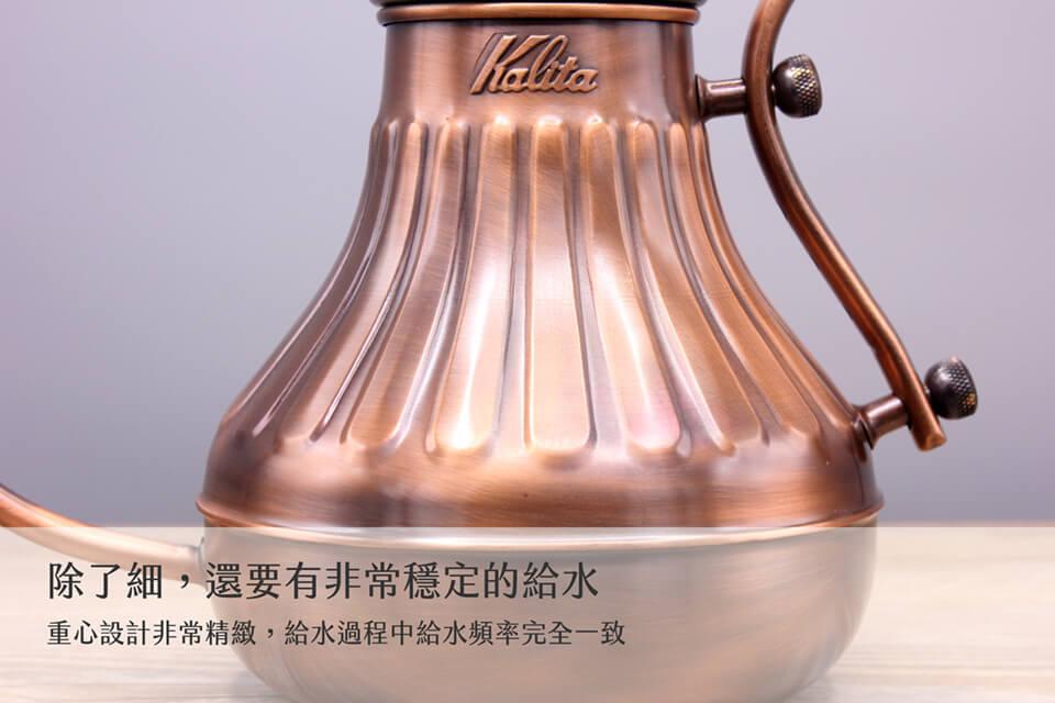 KALITA-pot-900-銅壺-神燈-神壺-細嘴壺-04