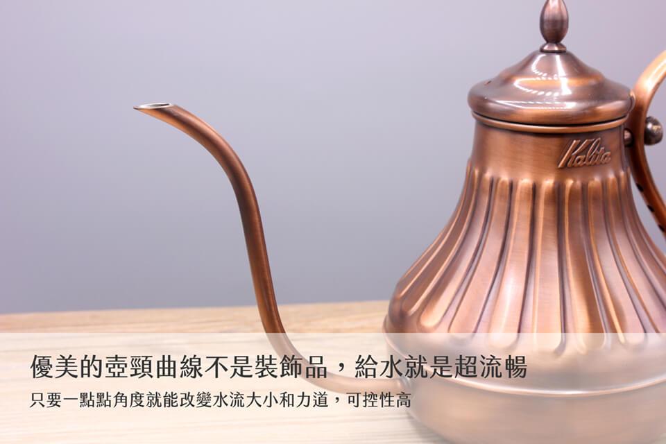 KALITA-pot-900-銅壺-神燈-神壺-細嘴壺-05