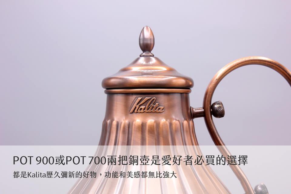 KALITA-pot-900-銅壺-神燈-神壺-細嘴壺-07