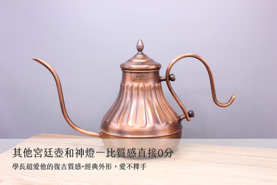 KALITA-pot-900-銅壺-神燈-神壺-細嘴壺-17