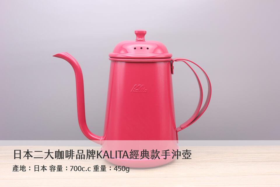 Kalita-彩色不鏽鋼手沖壺藍、黃、紅700cc-01
