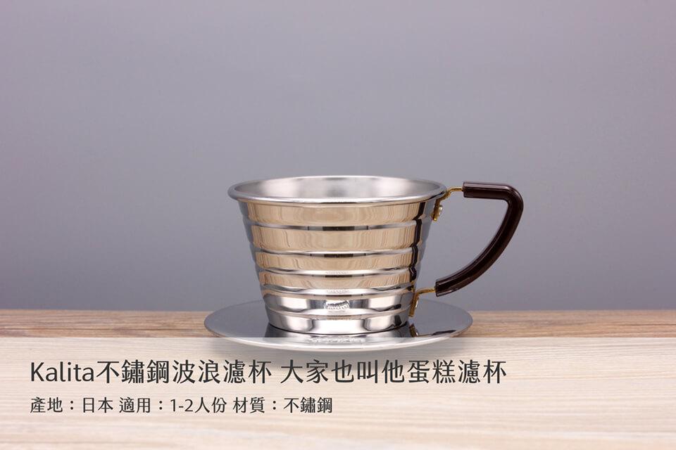 kalita-不鏽鋼波浪濾杯-01