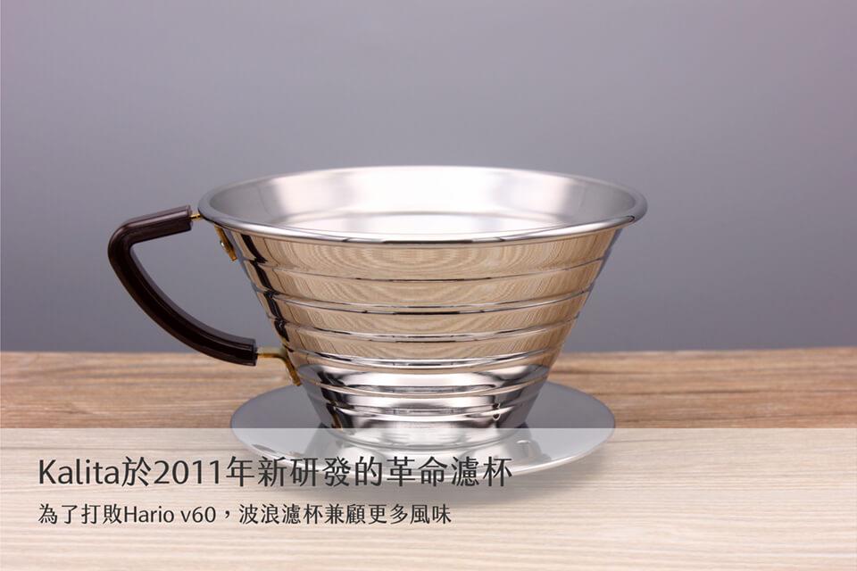 kalita-不鏽鋼波浪濾杯-02