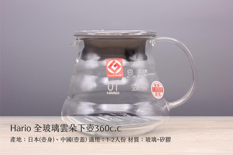 HARIO-全玻璃下壺-咖啡壺-450cc-02