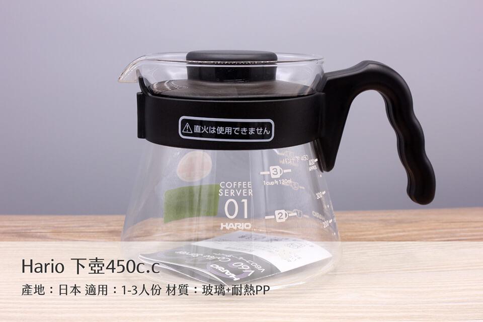 HARIO-玻璃下壺-咖啡壺-450cc-01