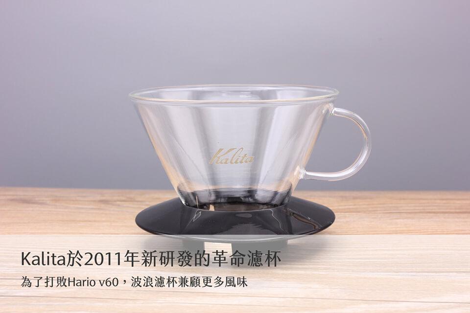 Kalita玻璃波浪濾杯-02