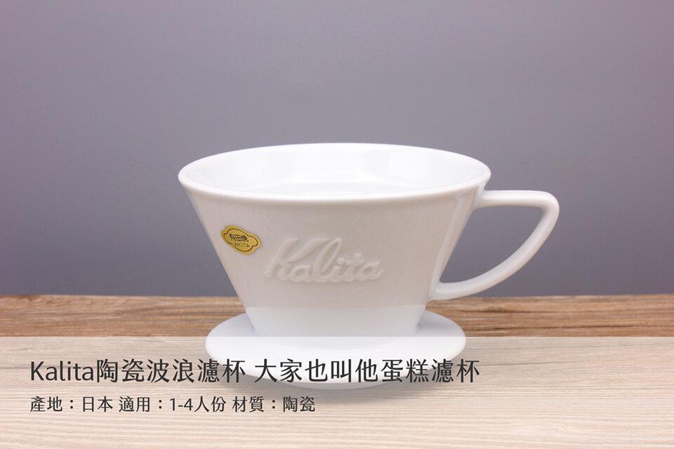 Kalita陶瓷波浪濾杯-02