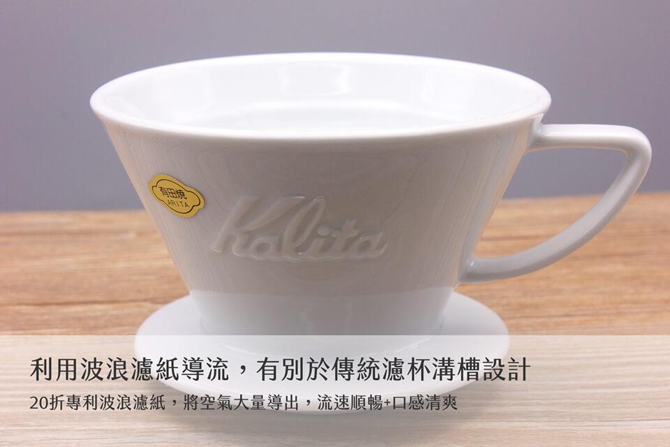 Kalita陶瓷波浪濾杯-05