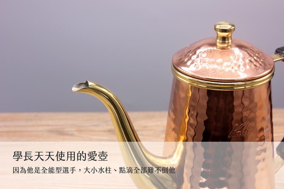 kalita-pot-700-銅壺-手沖壺-04