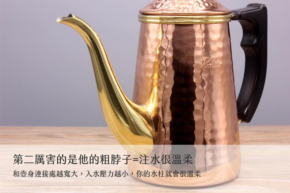 kalita-pot-700-銅壺-手沖壺-06