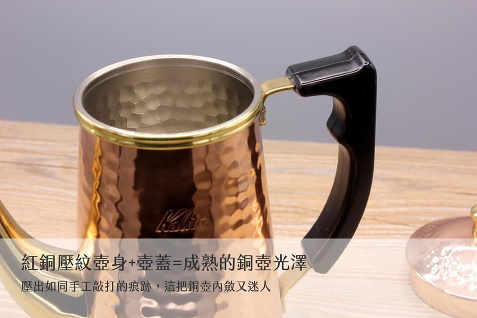 kalita-pot-700-銅壺-手沖壺-10