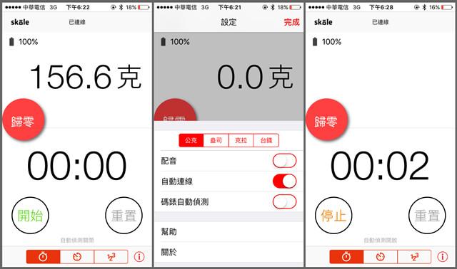 skale-app-03