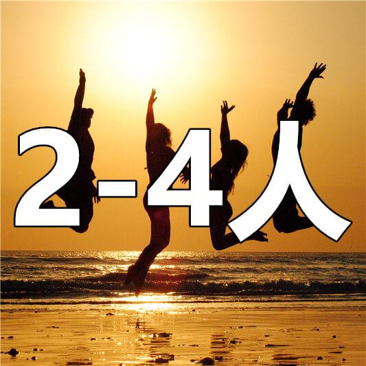 2-4人_副本