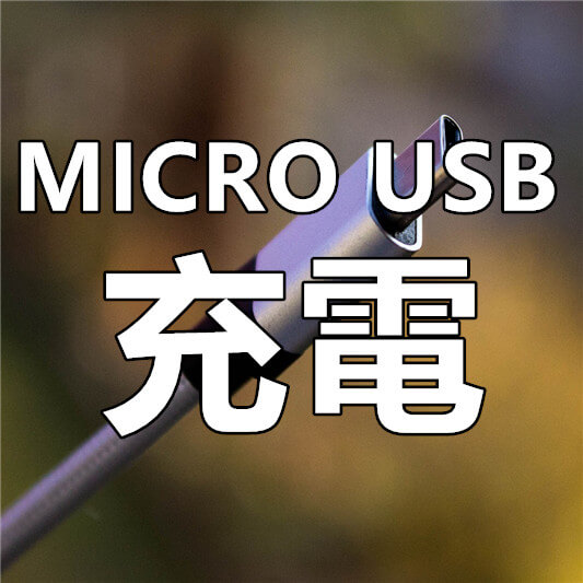 USB充電_副本