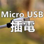 USB插電