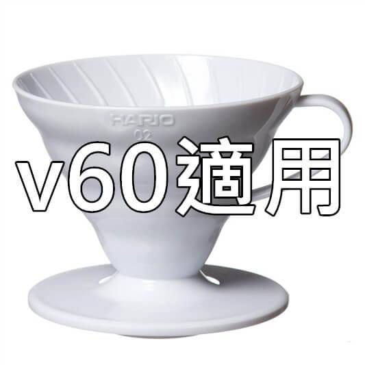 v60適用