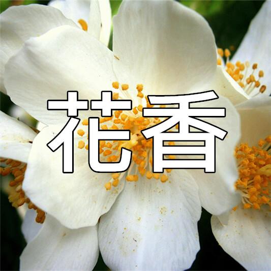 07花香_副本