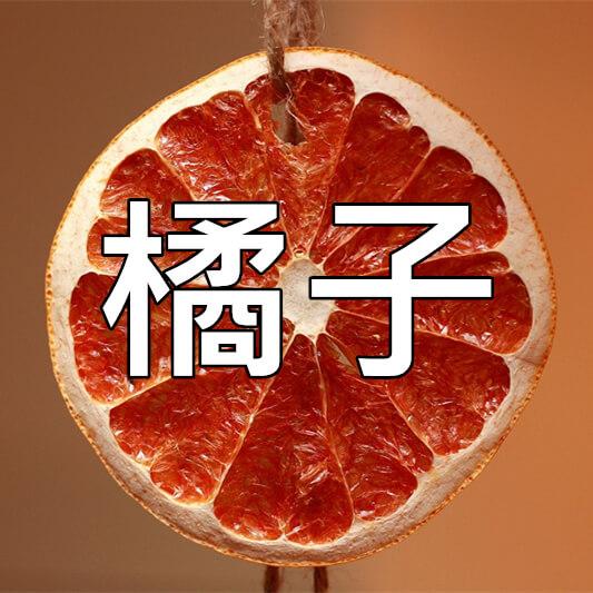 08橘子_副本