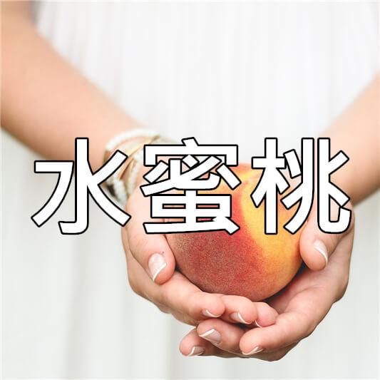 09水蜜桃_副本